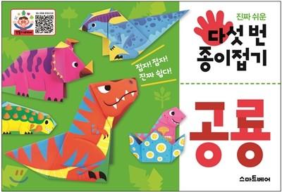 다섯 번 종이접기 : 공룡