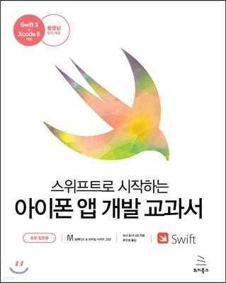 스위프트로 시작하는 아이폰 앱 개발 교과서