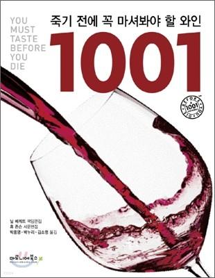 [중고] 죽기 전에 꼭 마셔봐야 할 와인 1001