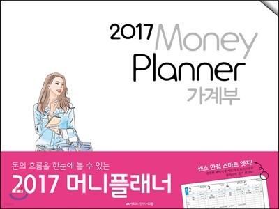 2017 가계부 머니플래너 Money Planner