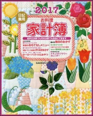 日記兼用 お料理家計簿 2017