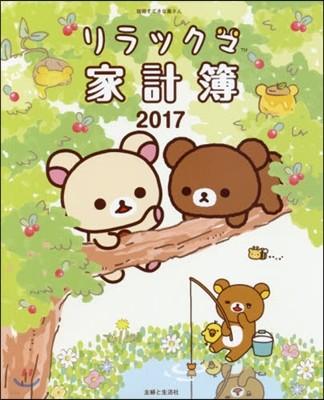 リラックマ家計簿 2017