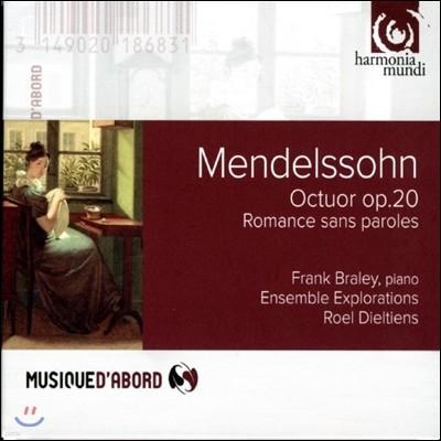 Ensemble Explorations 멘델스존: 현악 8중주 Op.20, 무언가 (Mendelssohn: Octet, Romance Sans Paroles) 앙상블 엑스플로라시옹, 로엘 디엘티엔스