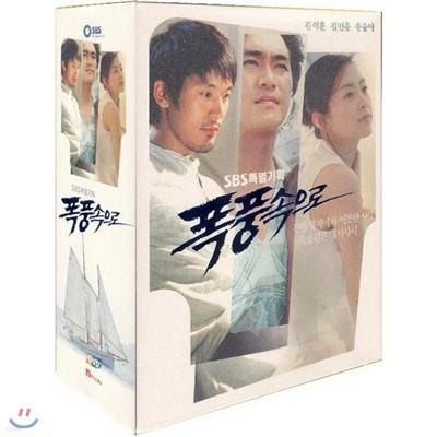 폭풍속으로.SBS미니시리즈 (9disc) : 송윤아/김민준/엄지원/김석훈