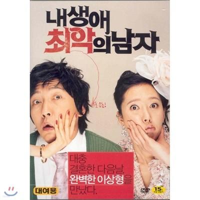 내생애최악의남자 (대여용)- 염정아.탁재훈.윤지민.신성록