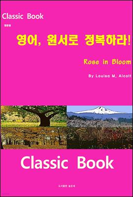 영어 원서로 정복하라 Rose in Bloom