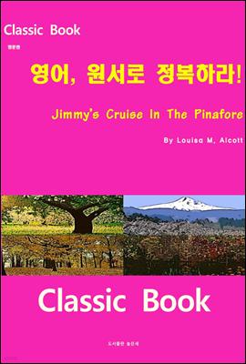 영어 원서로 정복하라 Jimmy's Cruise In The Pinafore