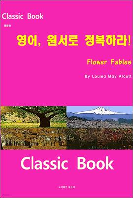 영어 원서로 정복하라 Flower Fables