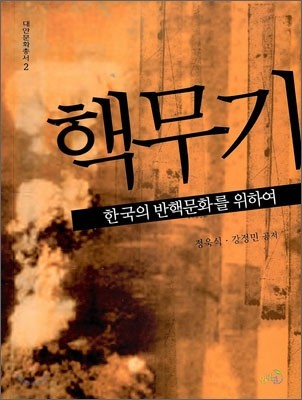 핵무기 한국의 반핵문화를 위하여