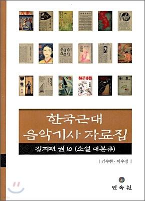 한국근대 음악기사자료집 잡지편 10