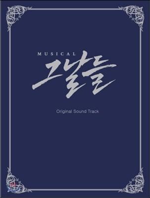 뮤지컬 그날들 OST