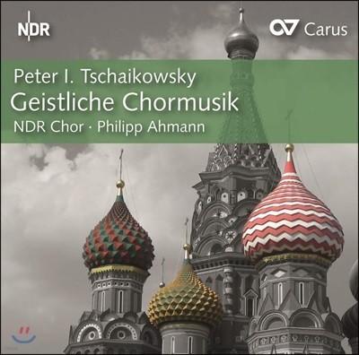 NDR Chor 차이코프스키: 종교 합창 작품집 (Tchaikovsky: Geistliche Chormusik [Sacred Choral Music])