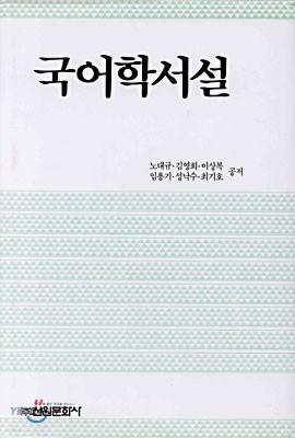 국어학 서설
