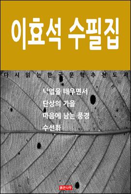 이효석 수필집 - 다시 읽는 한국문학 추천도서 06
