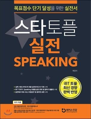 스타토플 실전 스피킹 TOEFL Speaking