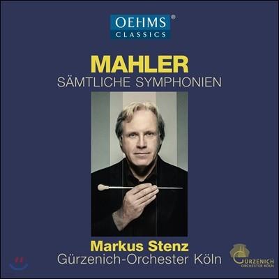 Markus Stenz 말러: 교향곡 전집 (Mahler: Complete Symphonies) 귀르체니히 오케스트라 쾰른, 마르쿠스 슈텐츠