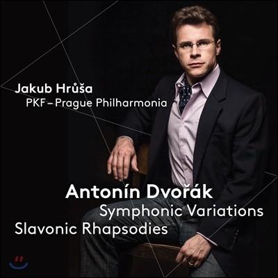Jakub Hrusa 드보르작: 슬라브 광시곡, 교향적 변주곡 (Dvorak: Slavonic Rhapsodies Op.45, Symphonic Variations Op.78) 프라하 필하모닉, 야쿠프 흐루샤