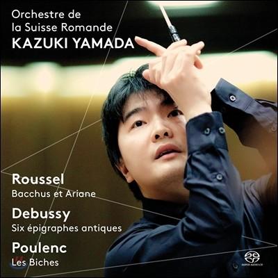Kazuki Yamada 루셀 / 드뷔시 / 풀랑크: 관현악 작품집 (Roussel: Bacchus et Ariane / Debussy: 6 Epigraphes Antiques / Poulenc: Les Biches) 스위스 로망드 관현악단, 카즈키 야마다