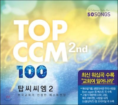 Top CCM 100 2집