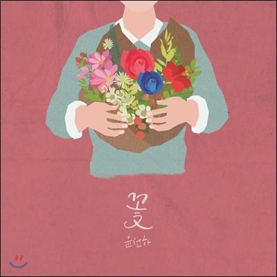 윤선하 1집 - 꽃