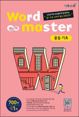 워드마스터 Word Master 중등 기초 (2021년용)
