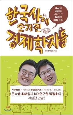 한국사에 숨겨진 경제학자들