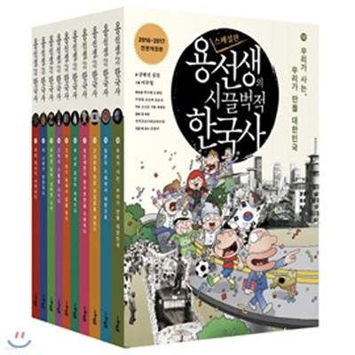 2016년개정판/스페셜판/용선생의 시끌벅적 한국사 세트 (전10권/소프트커버)
