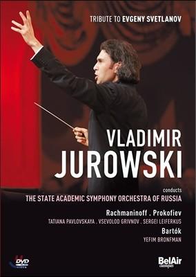 Vladimir Jurowski 예프게니 스베틀라노프 트리뷰트 콘서트 (Tribute To Evgeny Svetlanov)