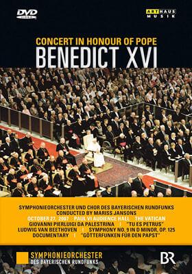 교황 베네딕트 16세 어전 연주회 : 베토벤 교향곡 9번 합창 / 팔레스트리나 외