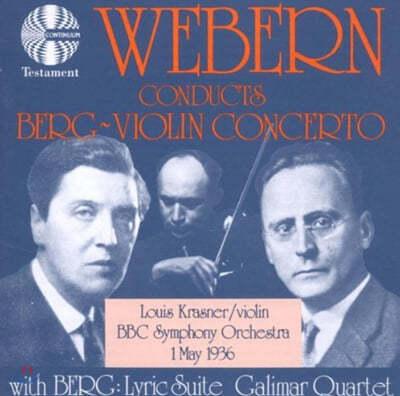 베르그 : 바이올린 협주곡 - 베베른, 크라스너