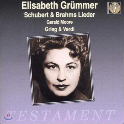 Elisabeth Grummer 엘리자베스 그뤼머 가곡집 - 슈베르트 / 브람스