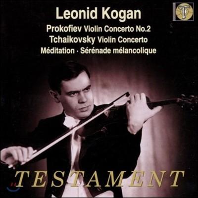 Leonid Kogan / Kirill Kondrashin 프로코피에프/ 차이코프스키: 바이올린 협주곡 (Provofiev / Tchaikovsky: Violin Concerto) 레오니드 코간, 키릴 콘드라신
