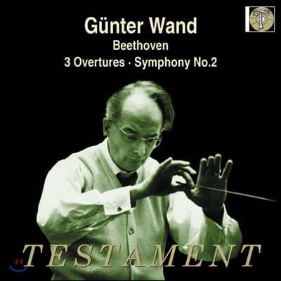 Gunter Wand 베토벤: 서곡 , 교향곡 2번 (Beethoven: Overtures, Symphony No.2)