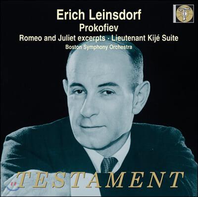 Erich Leinsdorf 프로코피예프: 로미오와 줄리엣 [발췌], 키제 중위 모음곡
