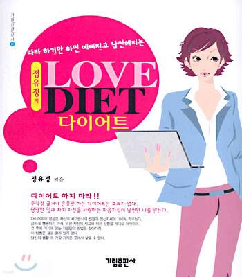 정유정의 LOVE DIET