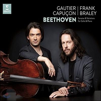 Gautier Capucon / Frank Braley 베토벤: 첼로 소나타 전곡, 첼로 변주곡 - 고티에 카퓌송, 프랑크 브레일리 (Beethoven: Sonatas & Variations for Cello & Piano)