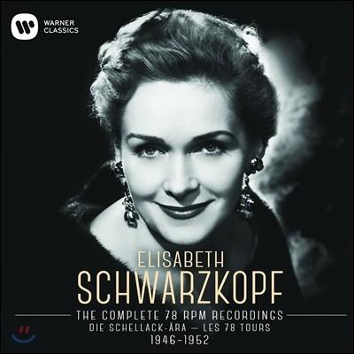 Elisabeth Schwarzkopf 엘리자베스 슈바르츠코프 1946-1952년 SP녹음 전집 (The Complete 78RPM Recordings)