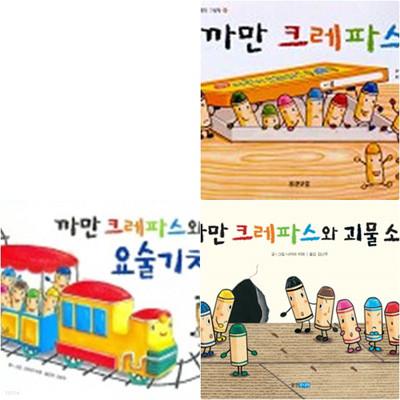 까만 크레파스 세트 (전3권) - 괴물소동.요술기차.크레파스