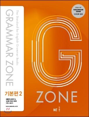 GRAMMAR ZONE 그래머존 기본편 2