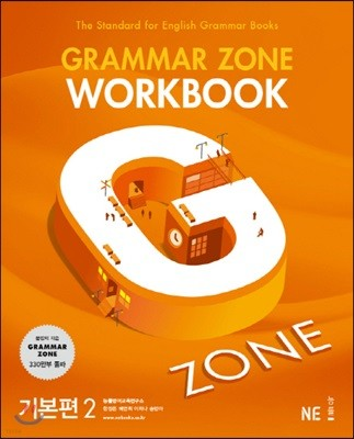 GRAMMAR ZONE WORKBOOK 그래머존 워크북 기본편 2