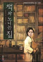 [예스리커버] 책과 노니는 집