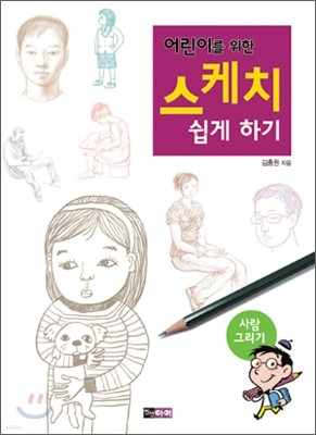 어린이를 위한 스케치 쉽게 하기 : 사람 그리기
