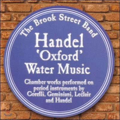 Brook Street Band 헨델: 옥스퍼드 수상음악 (Handel: Water Music)