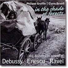 에네스쿠 / 라벨 / 드뷔시 : 숲의 그늘에서