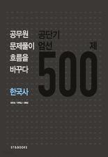 공단기엄선 500제 한국사