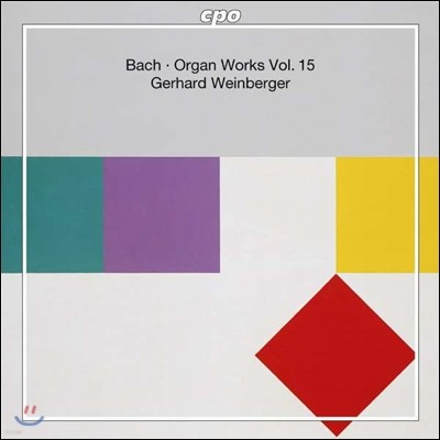 Gerhard Weinberger 바흐: 오르간 작품집 (Bach: Organ Works Vol.15)