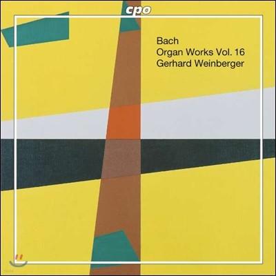 Gerhard Weinberger 바흐: 오르간 작품집 (Bach: Organ Works Vol.16)