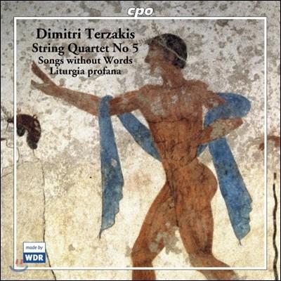 Almut Roessler 디미트리 테르자키스: 현악 사중주 4번, 무언가 - 아르테미스 콰르텟 (Dimitri Terzakis: String Quartet, Songs without Words, Liturgia Profana)