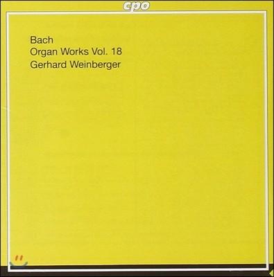 Gerhard Weinberger 바흐: 오르간 작품집 18집 (Bach: Organ Works Vol.18)