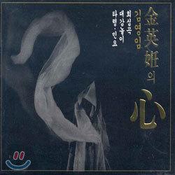 김영임 - 심 (心)